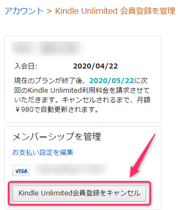Kindle Unlimited会員登録管理画面