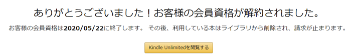 Kindle Unlimited解約画面
