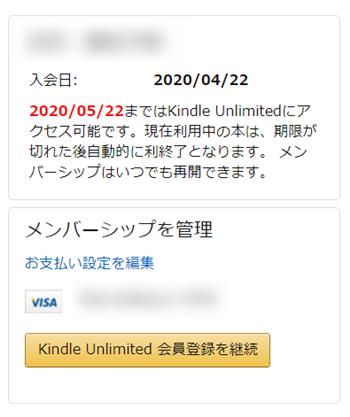 kindle unlimited会員管理画面