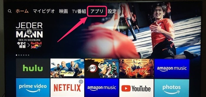 Fire TV StickにFODを登録する